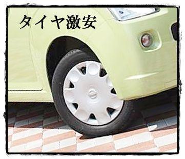 タイヤ激安