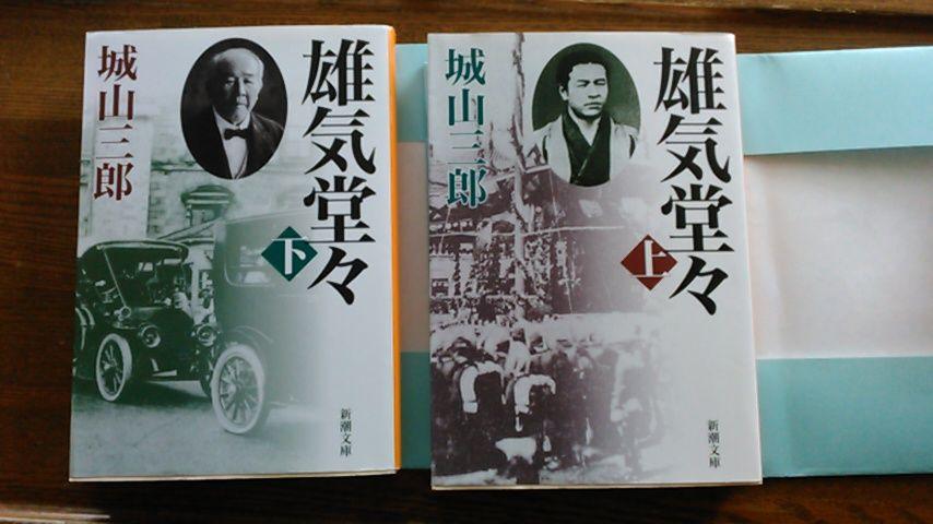 190427雄気堂々