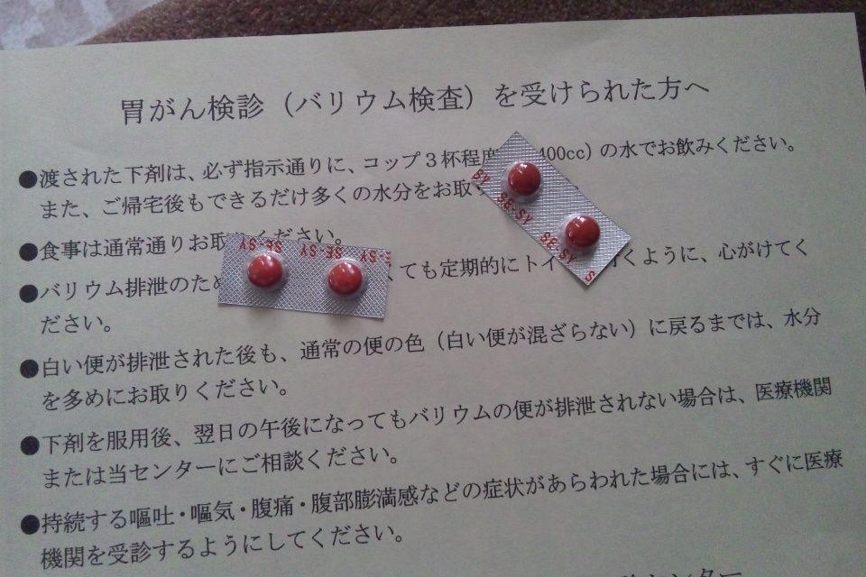 バリウム 検査 下剤 バリウム後の下剤の飲み方について 人間ドックの予約ならマーソ