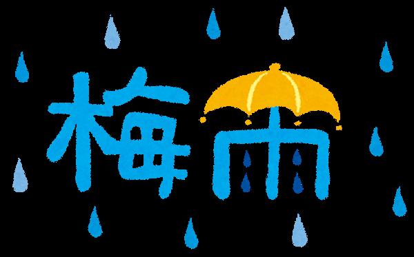 190609梅雨