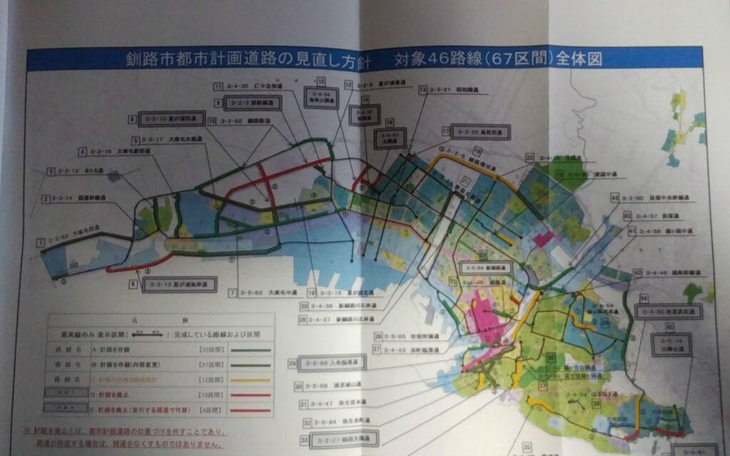 年始 釧路 市 年末 ゴミ 収集