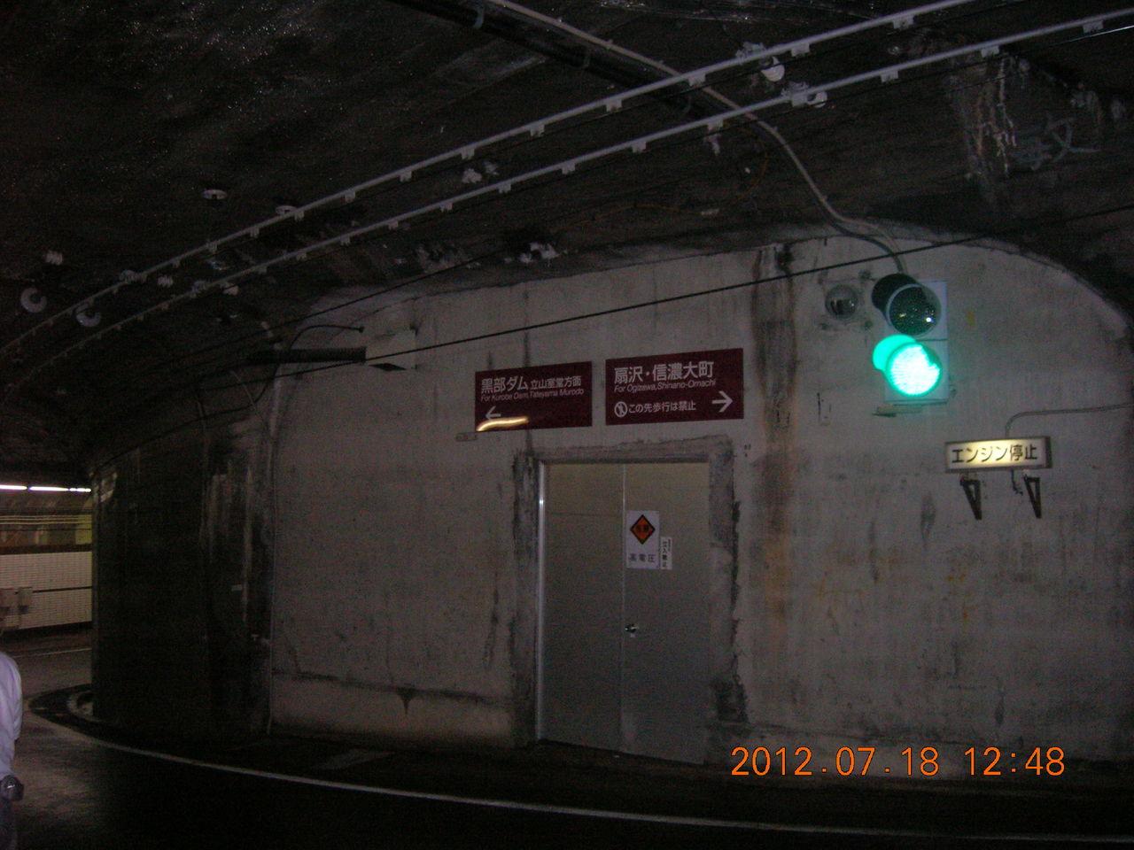DSCN2640 黒部トンネル内上部末端は関電トンネルトロリーバスの黒部ダム駅裏側旋回部分...