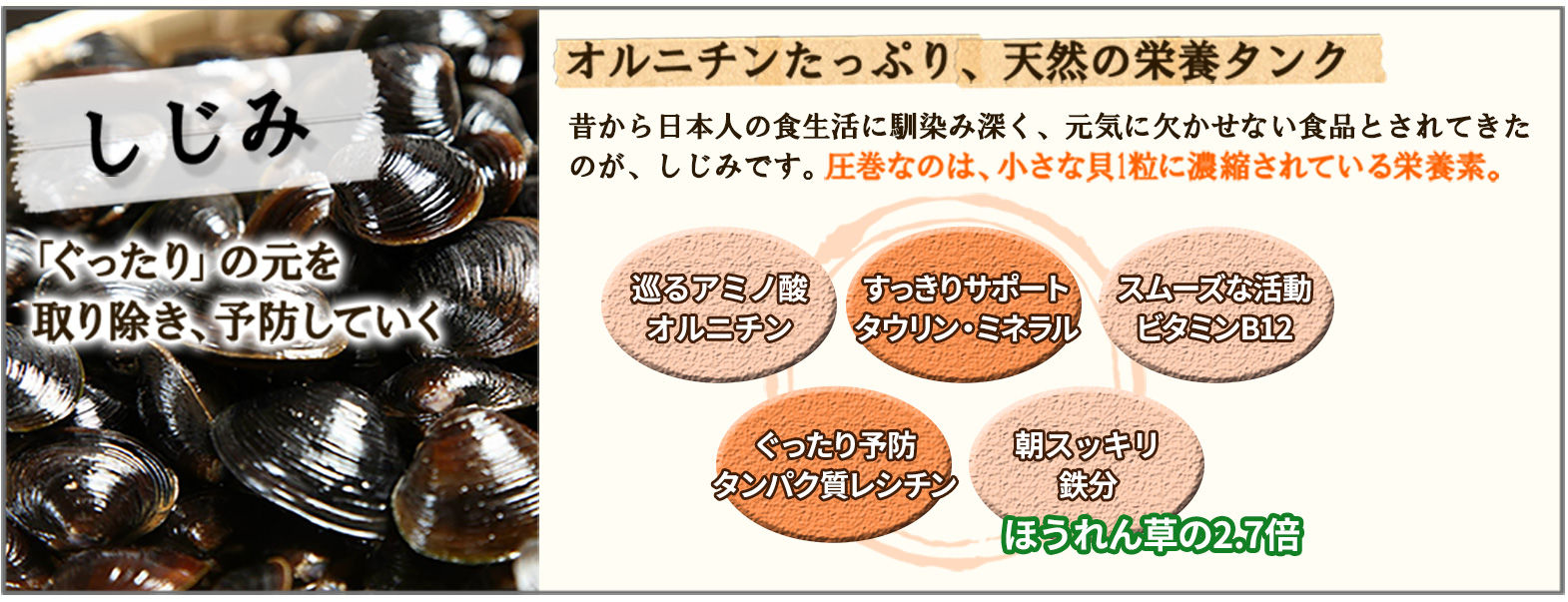 s04_shijimi_pc