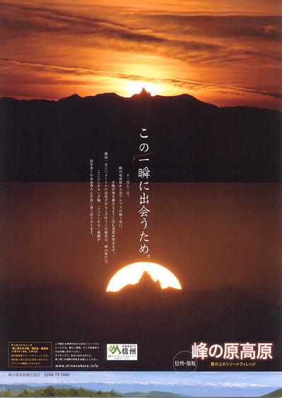 菅平高原・峰の原高原/ペンションGEN1518 便り
