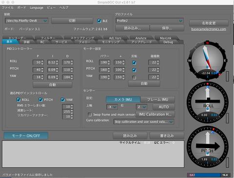 SimpleBGC_GUIAppScreenSnapz017