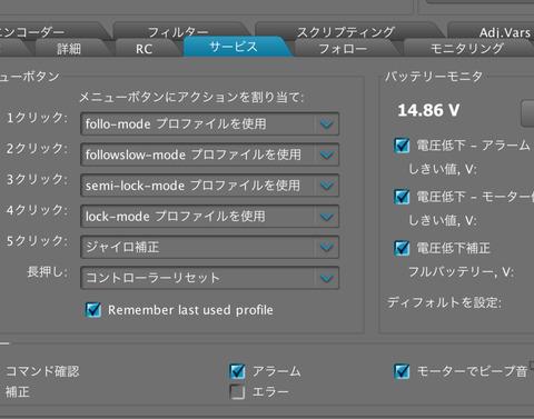 SimpleBGC_GUIApp136
