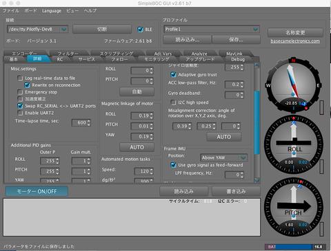 SimpleBGC_GUIAppScreenSnapz011