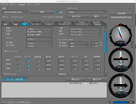 SimpleBGC_GUIAppScreenSnapz012