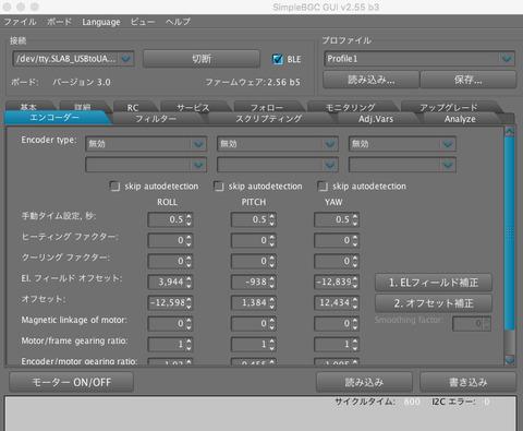 SimpleBGC_GUIApp020