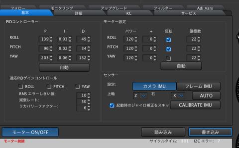 SimpleBGC_GUIApp004