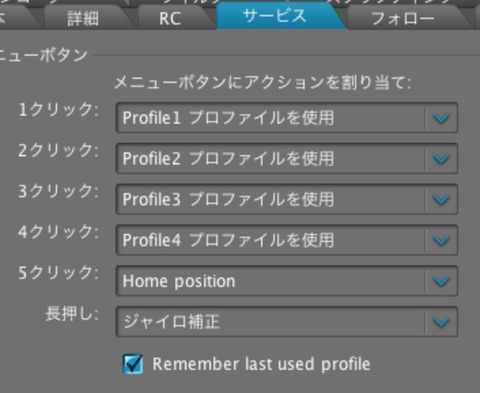 SimpleBGC_GUIApp173