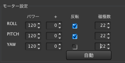 SimpleBGC_GUIApp002