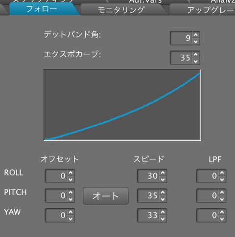 SimpleBGC_GUIApp142