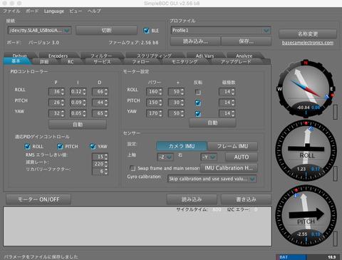 SimpleBGC_GUIApp051