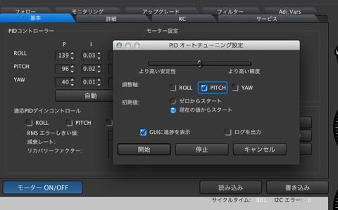 SimpleBGC_GUIApp003