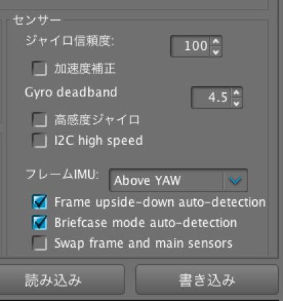SimpleBGC_GUIApp032