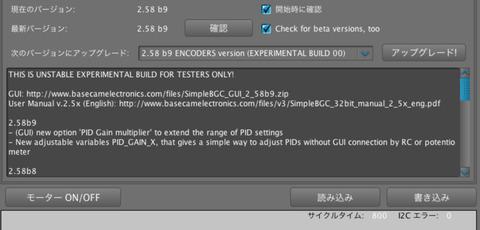 SimpleBGC_GUIApp082