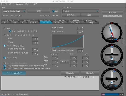 SimpleBGC_GUIAppScreenSnapz015