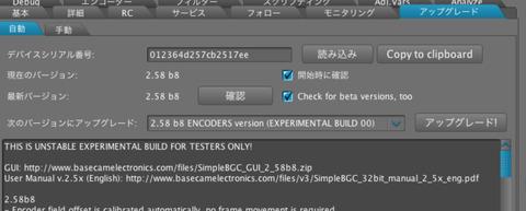 SimpleBGC_GUIApp080