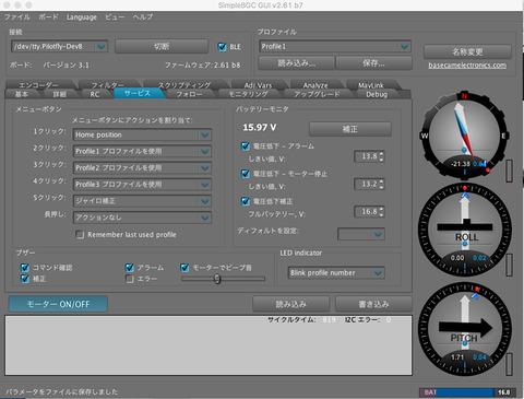 SimpleBGC_GUIAppScreenSnapz014