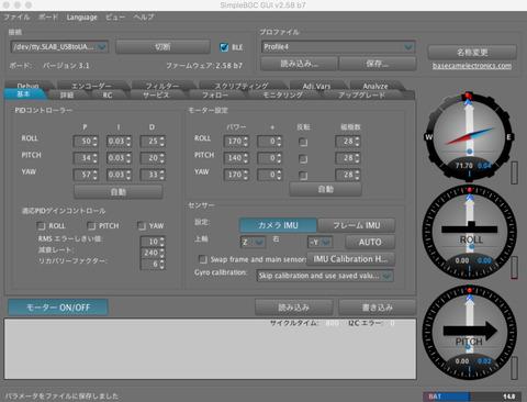 SimpleBGC_GUIApp065