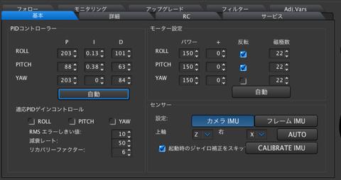 SimpleBGC_GUIApp008