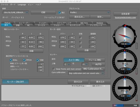SimpleBGC_GUIApp071