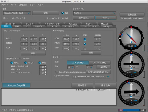 SimpleBGC_GUIAppScreenSnapz018