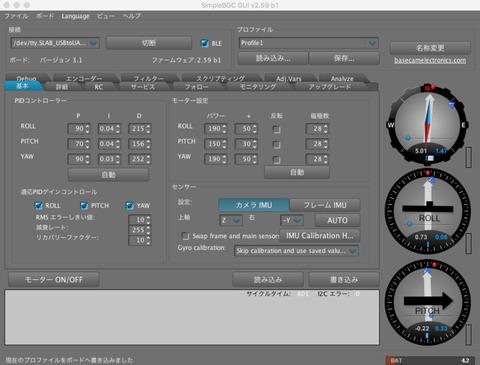 SimpleBGC_GUIApp144
