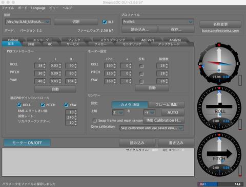 SimpleBGC_GUIApp069