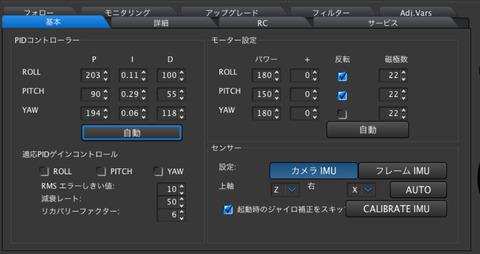 SimpleBGC_GUIApp009
