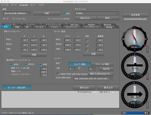 SimpleBGC_GUIApp170