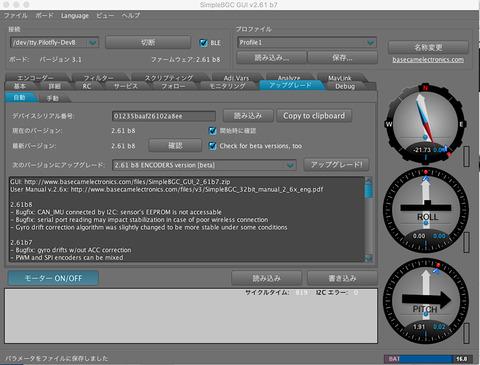 SimpleBGC_GUIAppScreenSnapz016