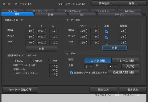 SimpleBGC_GUIApp001