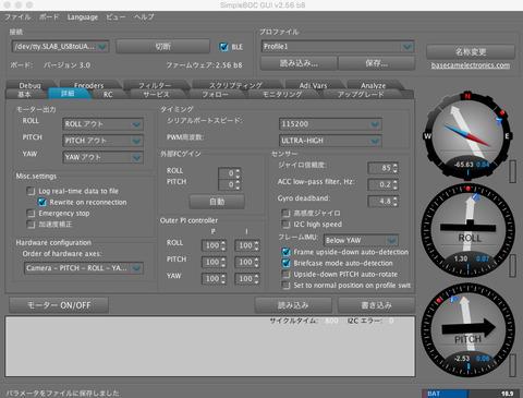SimpleBGC_GUIApp052