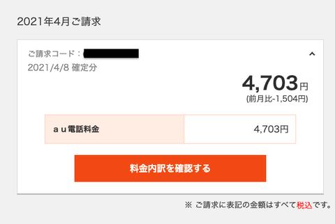 スクリーンショット 2021-05-13 20.48.34