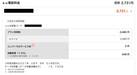 スクリーンショット 2021-05-13 20.09.50