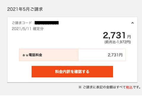 スクリーンショット 2021-05-13 20.48.23