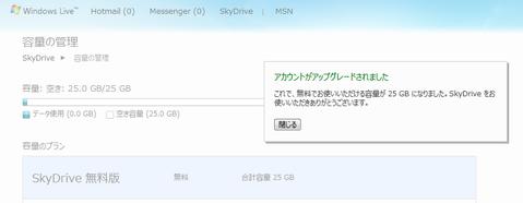 容量の管理 - Windows Live-113702