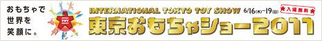 TokyoToyShow2011_banner001