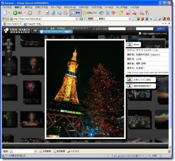 Viewサーチの写真表示