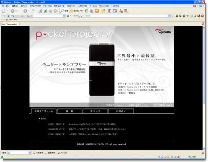 Optoma pocket projector PK101