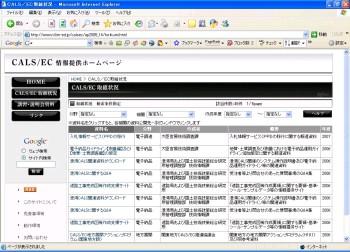 CALS/EC情報提供ホームページ