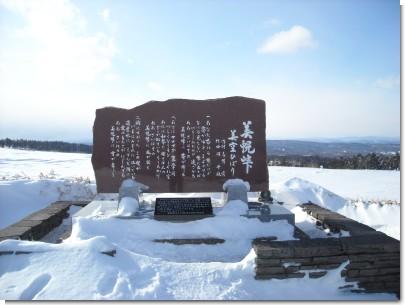 美幌峠の美空ひばりの碑