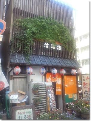 信濃路のトマト麺