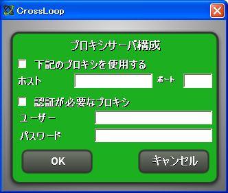 CrossLoopのプロキシサーバの設定画面