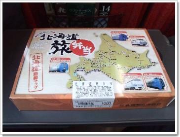 特製幕の内「北海道旅弁当」