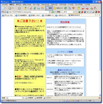 IE7に対応していない