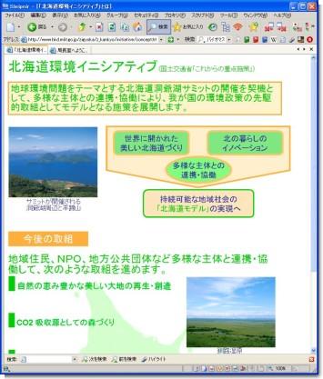 北海道環境イニシアチブ