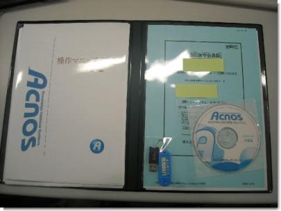 ACNOSパッケージ2